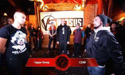Versus Гарри Топор VS CZAR