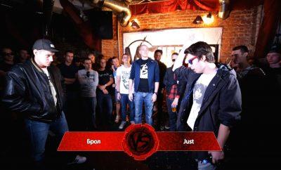 Versus Брол VS Just
