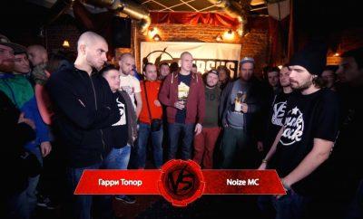 Versus Гарри Топор VS Noize MC