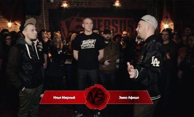Илья Мирный VS Эмио Афишл. Versus Battle - Fresh Blood