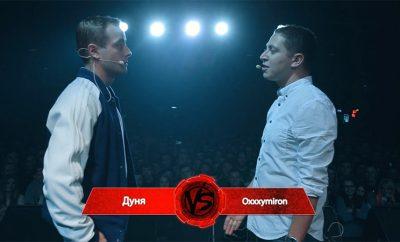 Oxxxymiron Дуня. Versus Battle
