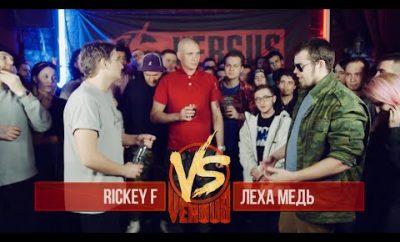 леха медь биография версус батл versus Rickey F